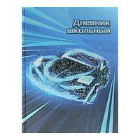 Дневник универсальный для 1-11 классов 'Скорость',твёрдая обложка, матовая ламинация, выборочный Уф-лак, 48