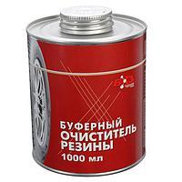 Буферный очиститель резины для обезжиривания, 1 л, с кистью