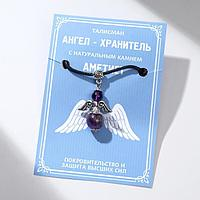 Талисман Ангел-хранитель 'Аметист' в чернёном серебре
