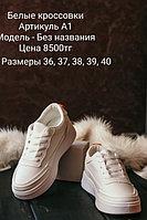 Женские белые кроссы