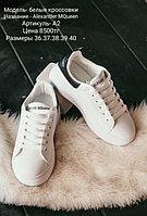 Женские белые кроссы Alexandеr MQueen