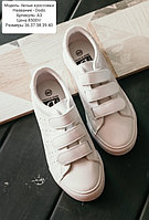 Белые кроссы DoDo
