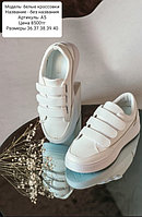 Белые кроссы на липучках