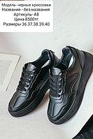 Черные кроссы на шнурках