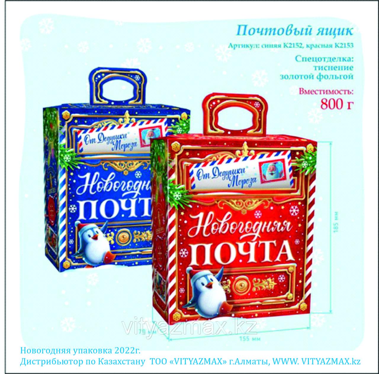 """Новогодняя упаковка """"Почтовый ящик"""""""