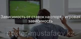 Амбулаторное эффективное лечение игромании, от патологической зависимости к играм у doktor-mustafaeva.kz