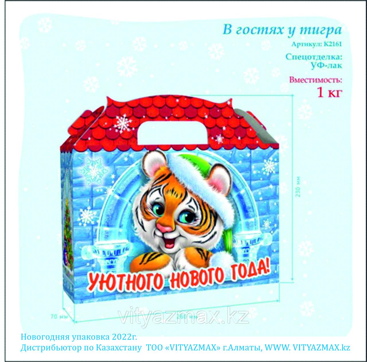"""Новогодняя упаковка """"В гостях у тигра"""""""