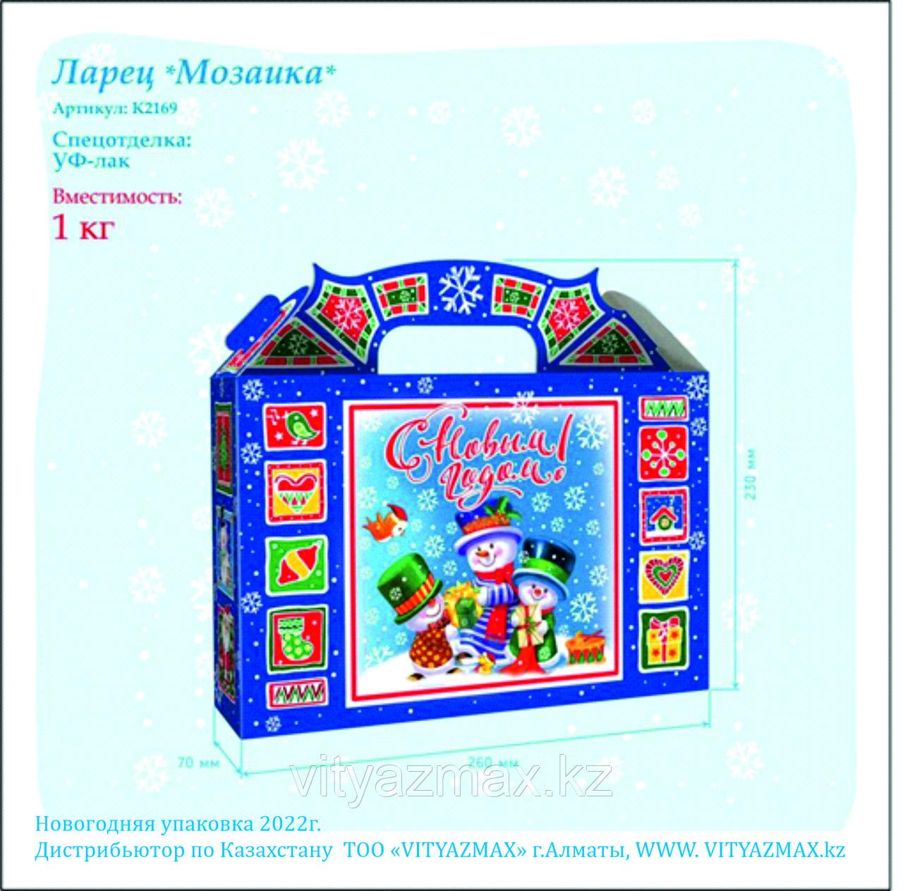 """Новогодняя упаковка """"Ларец мозаика синий"""""""