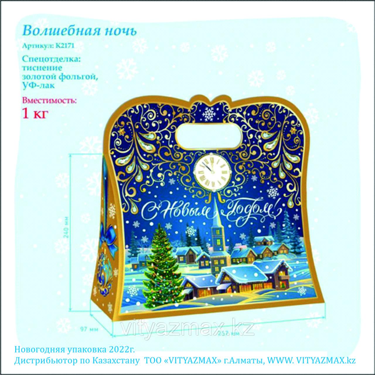 """Новогодняя упаковка """"Волшебная ночь"""""""