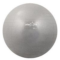 Фитбол Starfit GB-101, 55 см