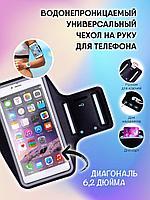 Чехол для телефона на руку