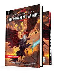 Dungeons & Dragons: Врата Балдура: Нисхождение в Авернус