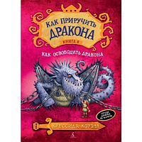 Коуэлл К.: Как приручить дракона. Кн.8. Как освободить дракона