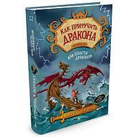Коуэлл К.: Как приручить дракона. Кн.12. Как спасти драконов