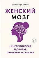 Маккей С.: Женский мозг: нейробиология здоровья, гормонов и счастья