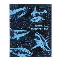 """Дневник универсальный для 1-11 классов """"Акулы"""", интегральная обложка, матовая ламинация, выборочный УФ-лак, 48"""