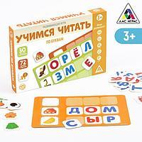 Развивающая игра «Учимся читать по буквам», 3+