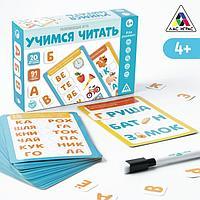 Развивающая игра «Учимся читать», 4+
