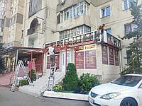 Оформление магазина.
