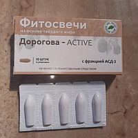 Фитосвечи Дорогова ACTIVE с фракцией АСД - 2, 10 шт