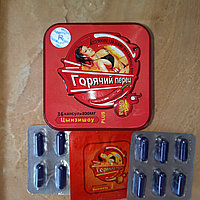 Горячий перец, 36 капс. Алматы