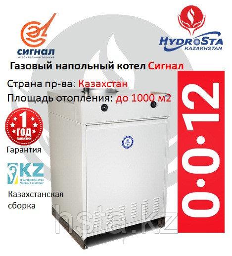 Газовый одноконтур. котел Сигнал Стандарт КОВ-150 СТ1, жаротруб., американская автоматика, больш.мощности