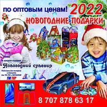 Новогодние подарки для детей сотрудников