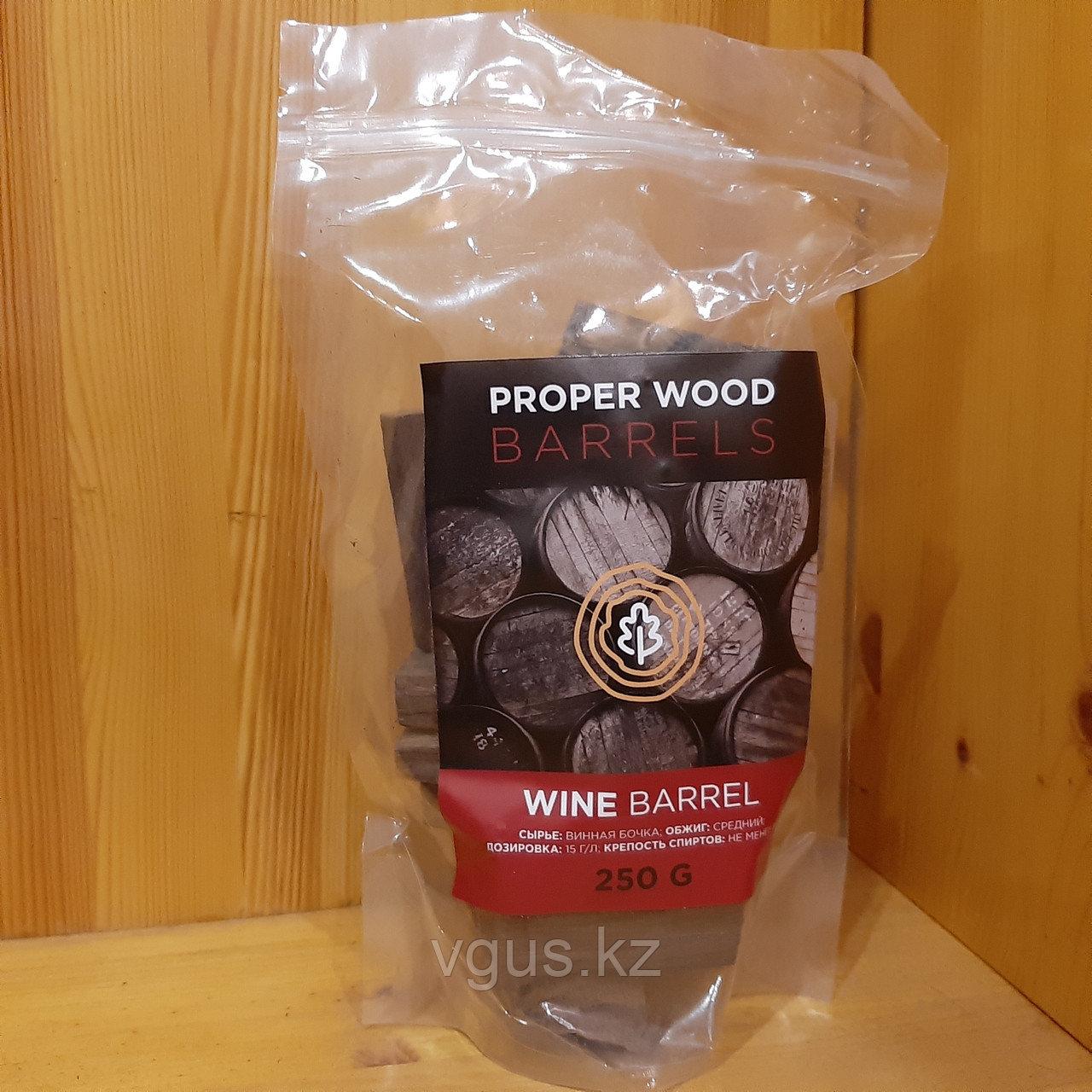 Винные палочки Proper wood barres 250 грамм.