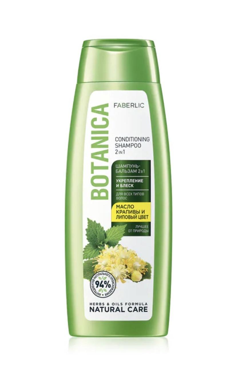 Шампунь-бальзам 2 в 1 «Укрепление и блеск» для всех типов волос Botanica, 400 мл