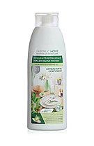 Концентрированный гель для мытья посуды 2 в 1 «Чистота и защита» FABERLIC HOME