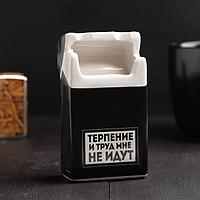 Пепельница «Терпение и труд», 10 х 5,5 х 3 см