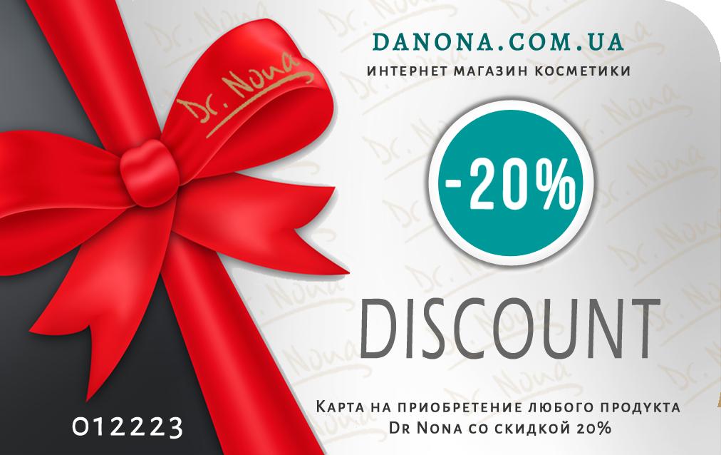 Доктор Нона Скидка 20% Электронная Дисконтная карта Доктор Нона / Doctor Nona Discount card -20%