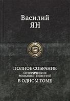 Ян В. Г.: Полное собрание исторических романов и повестей