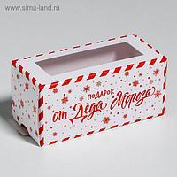 Коробочка для макарун «Новогодняя посылка» 12 х 5,5 х 5,5 см.