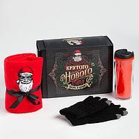 Набор подарочный 'Крутого года' плед, перчатки, термостакан