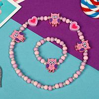 Набор детский 'Выбражулька' 2 пр-та бусы, браслет, совы и сердечки, цвет МИКС