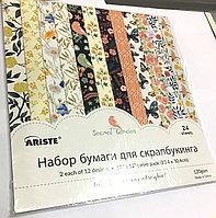 Набор бумаги для скрапбукинга (30,4см х 30,4см), 24 листа, 120 гр.