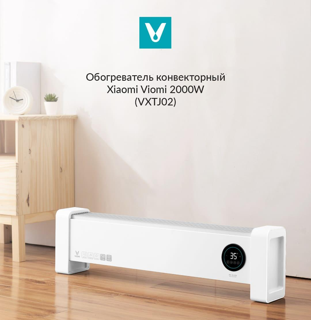 Обогреватель воздуха Viomi Baseboard Electric Heater (VXTJ02)