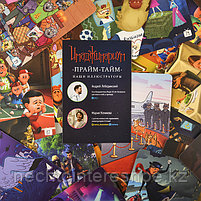 Имаджинариум Прайм-тайм набор дополнительных карт, фото 4