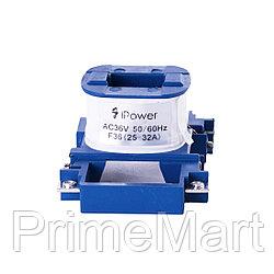 Катушка управления iPower F110 (25-32А) АС 110V