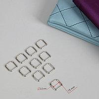 Рамки для сумок, 15 мм, толщина - 2,2 мм, 10 шт, цвет серебряный