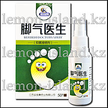 Спрей для лечения кожи ног Beri-beri