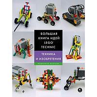 Исогава Й.: Большая книга идей LEGO Technic. Техника и изобретения