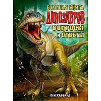 Канаван Т.: Большая книга динозавров. Вопросы и ответы