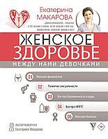 Макарова Е.: Женское здоровье: между нами девочками