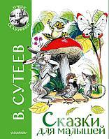 Сутеев В. Г.: Сказки для малышей