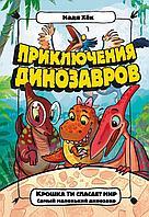 Хёк Н.: Крошка Ти спасает мир. Самый маленький динозавр