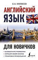 Матвеев С. А.: Английский язык для новичков