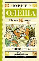Олеша Ю. К.: Три толстяка