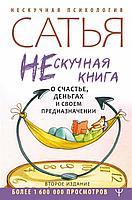 Сатья Дас: Нескучная книга о счастье, деньгах и своем предназначении